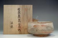 sale: 18c antique pottery tea bowl 'Nowaki'