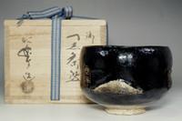 sale: Sasaki Shoraku kura-raku pottery tea bowl 'tokaido'