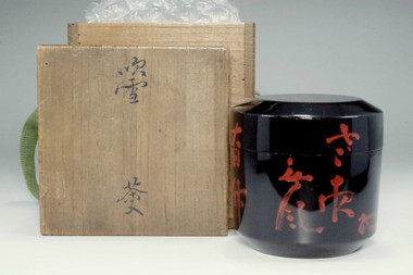 sale: Nakamura Sotetsu o-natsume lacquered tea caddy