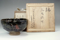 sale: 1962's Vintage black Agano 'Fuchinose' tea bowl