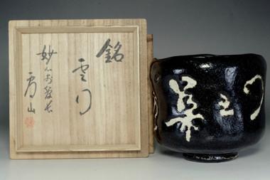sale: 1st Nakamura Donen 'kuro chawan' black tea bowl