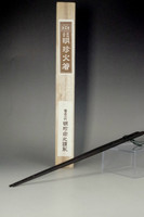 sale: 51th Myochin 'Hibashi' iron chopsticks