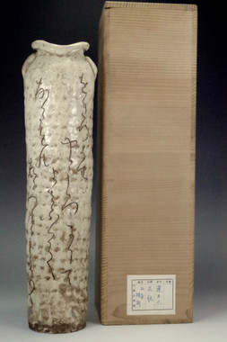 sale: Otagaki Rengatsu poem carved pottery flower vase