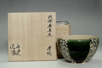 sale: Rosanjin 'oribe chawan' tea bowl w/ Kuroda Totoan writing box