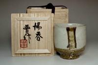 sale: Hamada Shinsaku 'yunomi' mashiko pottery cup