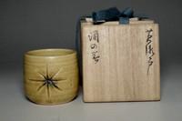sale: Rosanjjin 'kizeto guinomi' Seikoyo-kiln pottery cup