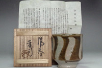 sale:  Hamada Shoji Mongama 'yunomi' pottery cup