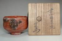 sale: Raku 10th Tannyu 'kofuku chawan' red tea bowl