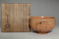 sale: Raku 12th Konyu 'aka-raku chawan' red glazed tea bowl