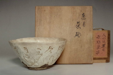 sale: Antique 'waka chawan' poem carved tea bowl