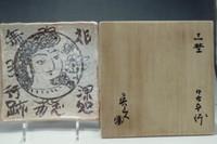 sale: Vintage e-shino plate 'hanabukakitokoro-gyosekinashi'