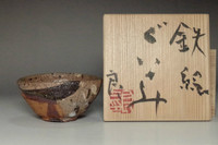 sale: Koie Ryoji 'guinomi' pottery sake cup