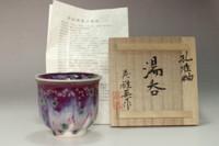 sale: Matsuyama Gaei vintage cup