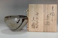 sale: vintage bizen salt blue glaze pottery tea bowl by Fujiwara Rakuzan #3273