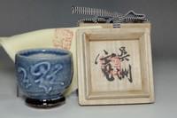 sale: Kawai Kanjiro sake cup