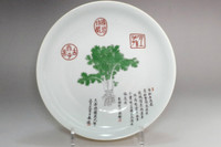 sale: Chinese plate w Yongzheng official porcelain mark
