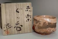 sale:  Aka-raku cup by Mizutani Wataru (student of Nakagawa Jinenbo, Koie Ryoji)