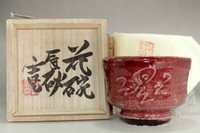 sale: Kawai Kanjiro (1890-1966) cinnabar glazed tea bowl
