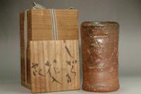 sale: Koie Ryoji 'hanaire' shigaraki pottery flower vase