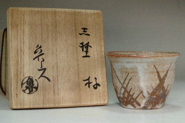 sale: Kitaoji Rosanjin (1883-1959) Vintage pottery cup w/ Hosioka kiln mark