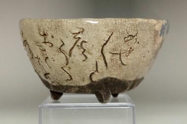 sale: Otagaki Rengetsu made poem carved pottery bowl