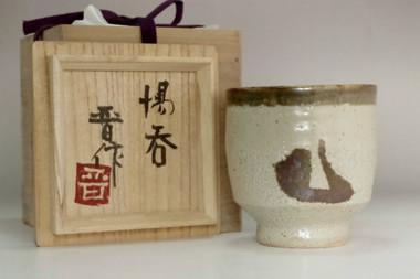 sale: Hamada Shinsaku / Mashiko pottery cup w signed box