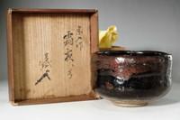 sale: 5th Raku - Sonyu (1664-1716) Kuro-raku tea bowl #3469