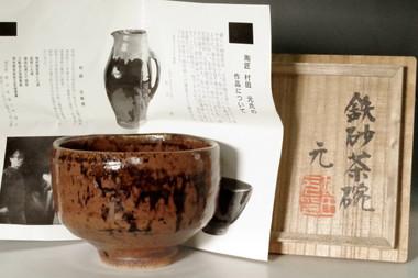 sale: Murata Gen (1904-1988) Vintage Mashiko ware tea bowl