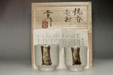 sale: Hamada Shinsaku (1929- ) Set of Mashiko ware tea cup