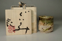 Koie Ryoji (1938- ) Oribe ware drinking cup #3501