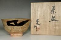 sale: Murata Gen (1904-1988) Mashiko ware tea bowl