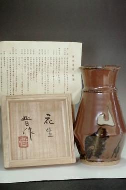 sale: Hamada Shinsaku (1929- ) Mashiko ware flower vase