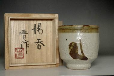 sale:  Hamada Shinsaku (1929- ) Vintage cup in mashiko ware