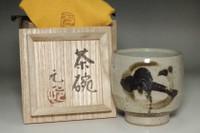 sale: Murata Gen(1904-1988) 'yunomi' mashiko pottery cup