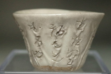 sale: Otagaki Rengetsu (1791-1875) poem carved pottery tea cup
