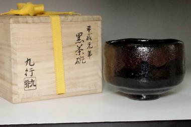 sale: Kuro-raku tea bowl by Oono Kugyo