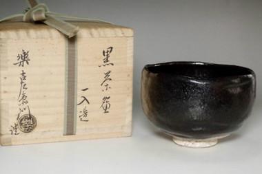 sale: 4th Raku Ichinyu marked Kuro-raku tea bowl by 14th Raku Kakunyu