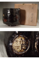 Antique kuro-raku tea bowl #3651