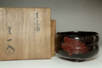 sale: 4th Raku - Ichinyu (1640-1696) kuro-raku tea bowl