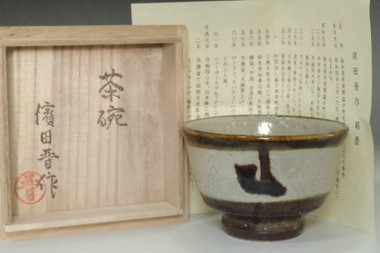 sale: Hamada Shinsaku (1929- ) Mashiko ware small tea bowl