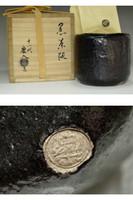 Vintage Kuro-raku tea bowl #3746