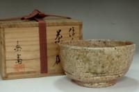 sale: Takahashi Rakusai (1925- ) Vintage tea bowl in shigaraki ware