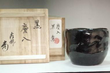 sale: Raku 11th Keinyu (1817-1902) Kuro-raku tea bowl