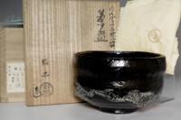 sale: Sasaki Shoraku (1944- ) 3rd Raku Nonko's Araiso style tea bowl