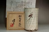 sale: Shimaoka Tatsuzo (1919-2007) Pottery flower vase in mashiko ware