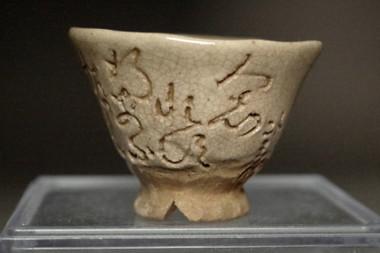 sale:  Otagaki Rengetsu (1791-1875) poem carved pottery sake cup