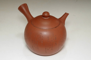 sale: Vintage Japanese red clay tea pot from Jozan kiln