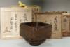 sale: Raku 1st Chojiro (?-1589) Square kuro-raku bowl