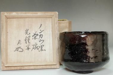 """sale: Raku 3rd Donyu """"Nonko"""" (1599-1656) Kuro-Raku tea bowl"""
