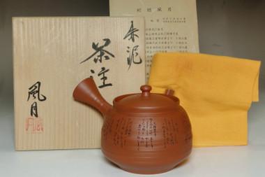 sale:  Murakoshi Fugetsu (1950- ) Japanese tea pot in Tokoname ware